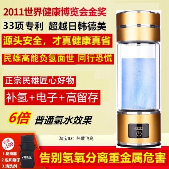 民雄2020高能负氢离子水杯(金色)民雄水素水杯富氢水杯超越日本德国
