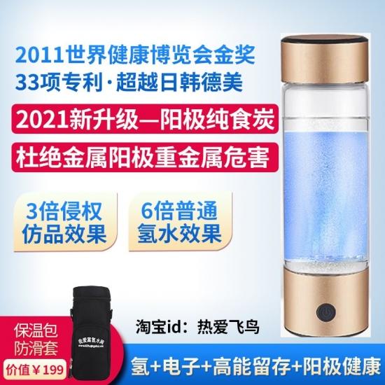 民雄3代0金属阳极负氢离子水杯(惠民款) 超越日本德国技术