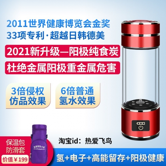 民雄3代负氢离子水杯(红色精致款) 超越日本德国富氢水杯  水素水杯